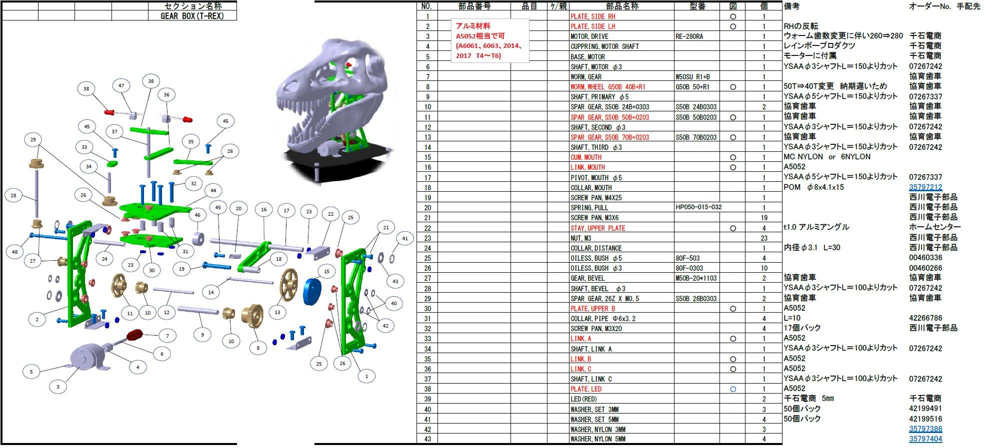 Partslist-latest-001-3500-3500