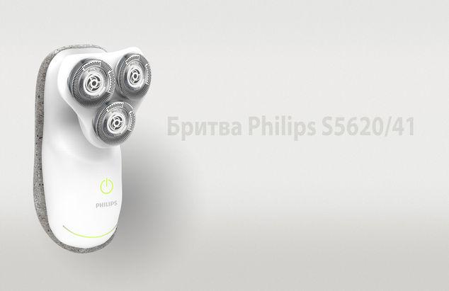 -philips-s5620-41-2-634-0